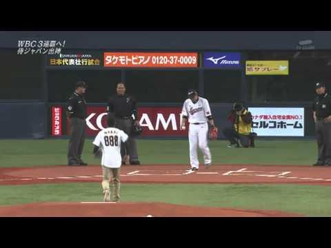 Nakai Masahiro opening pitch.mp4