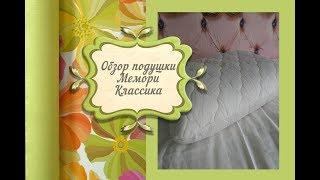 Обзор подушки Мемори классика от Все в дом интернет магазин