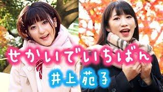 いっちー&なる【いちなる】です!今日は井上苑子さんの新曲「せかいで...
