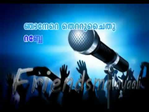 Yaa Rahmaane yaa allah karoake with lyrics  Thanseer Koothuparamba