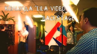 КОМАНДА Lila Video  Видеостудия Новосибирск