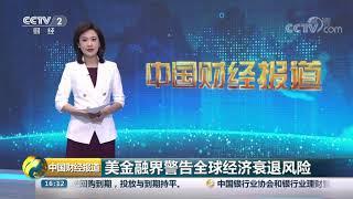 [中国财经报道]美金融界警告全球经济衰退风险| CCTV财经