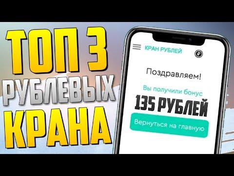 Топ 3 лучших крана для заработка на телефоне / Рублёвые краны / Fiat Pay Usd Faucet кран рублей