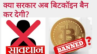 Bitcoin ban bill not be introduced - Subramanian Swami BJP leader update to media