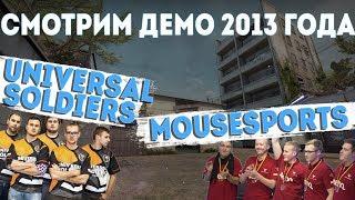 ДИВИМОСЯ ДЕМКУ 2013 РОКУ / MOUSESPORTS vs УНІВЕРСАЛЬНИЙ SOLDIERS / CS:GO АРХІВ