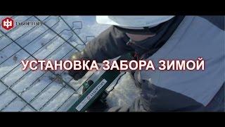 Как построить забор | Установка столбов и забора зимой(Если с наступлением морозов установка ограждения для Вас кажется нереальной, то в этом видео Вы увидите..., 2014-12-29T02:42:58.000Z)