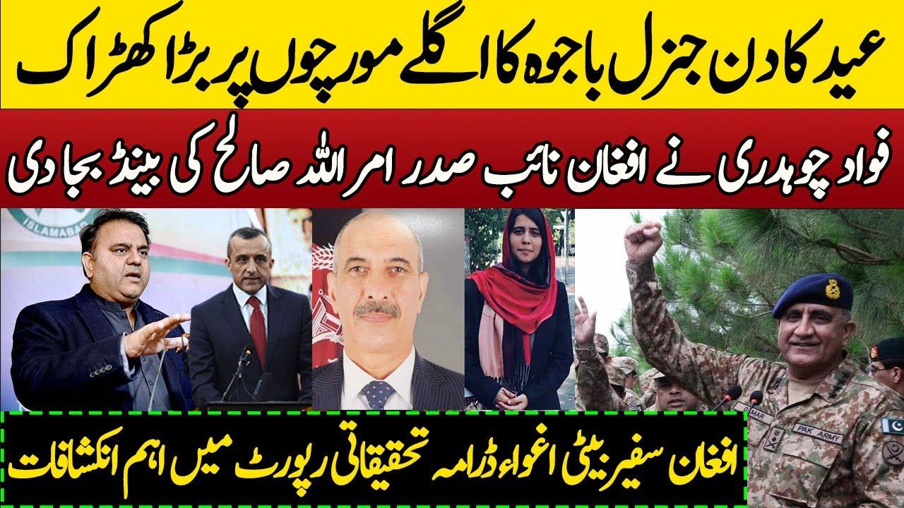 Gen Bajwa Ka Bara Kharakh| Fawad Chaudhry Smashing Reply To Amrullah Saleh|Afghan Ambasador Daughter