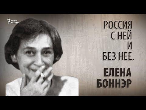 Россия с ней и без нее. Елена Боннэр. Анонс