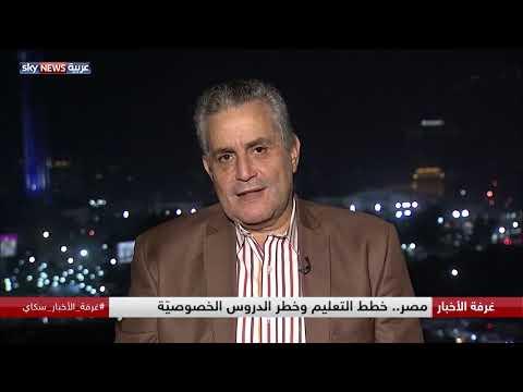 مصر.. خطط التعليم وخطر الدروس الخصوصية  - نشر قبل 5 ساعة