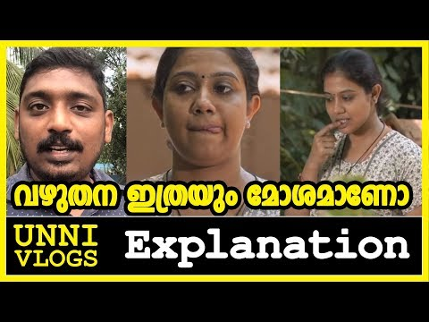 Vazhuthana Political Correctness | വഴുതന Malayalam Latest Short Film 2019 | Rachana Narayanankutty