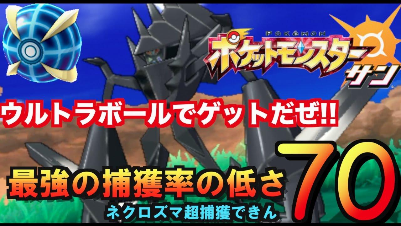 【ポケモンSM 】ネクロズマ ウルトラボールでゲットしてやる!最強の捕獲率の低さ!!【 ポケモン歴20年 】