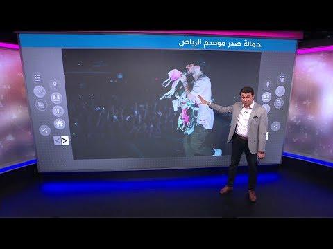 ستيانة_موسم_الرياض تثير جدلا في السعودية  - نشر قبل 56 دقيقة