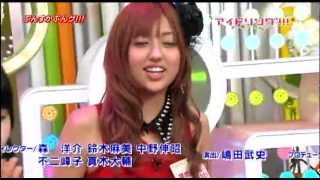 尾島知佳が大の仲良しの菊地亜美をコケにするハメに。 尾島の言い終わっ...