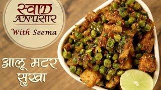 Aloo Mater Recipe In Hindi आलू मटर   Potato & Peas Dry Vegetable    Swaad Anusaar With Seema