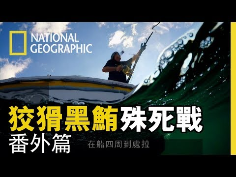 中魚的當下,也是壓力凝聚的高峰,看看哪位船員克服萬難釣上大魚  【 狡猾黑鮪殊死戰:番外篇】短片精華版