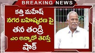 kathi mahesh father response after Kathi Mahesh Expulsion I Kathi Mahesh Latest I Latest Tollywood