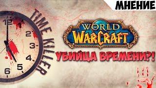 World of Warcraft убийца времени?!