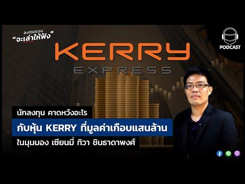 นักลงทุน คาดหวังอะไรกับหุ้น KERRY ที่มูลค่าเกือบแสนล้าน I ลงทุนแมนจะเล่าให้ฟัง EP04