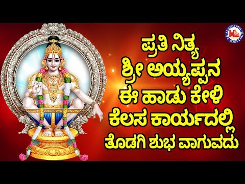 ಅಯ್ಯಪ್ಪ-ಭಕ್ತಿಗೀತೆ-|-new-ayyappa-devotional-song-|-hindu-devotional-song-kannada