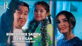 Bunyodbek Saidov - Sen bilan | Бунёдбек Саидов - Сен билан (Yangi yil kechasi 2018)