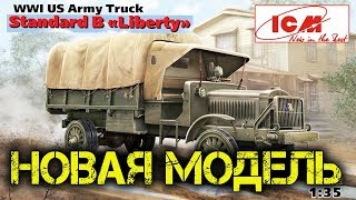 НОВАЯ МОДЕЛЬ СТАРИННОГО Standard B Liberty, Американский грузовой автомобиль 1 мировой войны