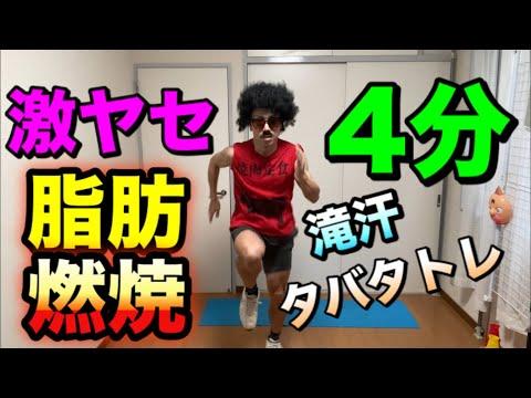 【4分激ヤセ!】脂肪燃焼!タバタトレーニング