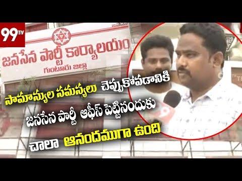 Guntur Janasainiks Response on Janasena party office | #Pawankalyan | 99 TV Telugu