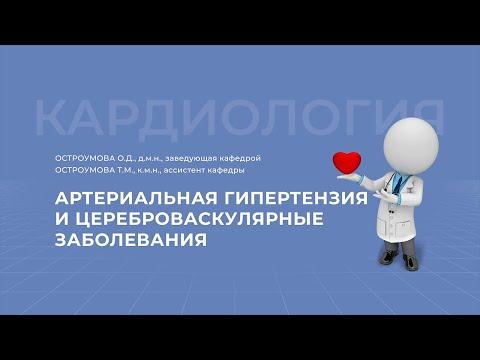 03.10.2020 19:00 «Актуальные вопросы полиморбидной патологии»