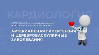 03 10 2020 19 00 Актуальные вопросы полиморбидной патологии