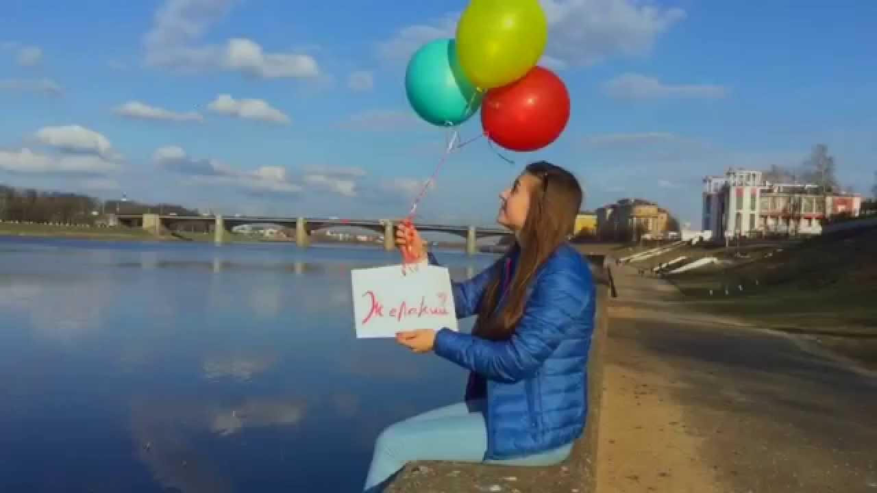 Поздравить девушку с днём рождения оригинально от девушки
