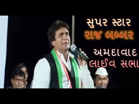 Raj Babbar | Aggressive Speech in Amdavad | 2017