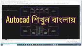 Autocad 2007 Floor Plan Tutorial Youtube
