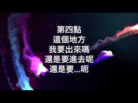 MC美江:電音版- 燒毀、斷開魂結、斷開鎖鍊....