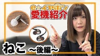 e☆イヤホンスタッフの愛機紹介ねこ編②> イヤホン・ヘッドホン専門店e☆...