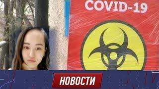 ЭКСКЛЮЗИВ: Казахстанка, заразившаяся коронавирусом, рассказала о болезни