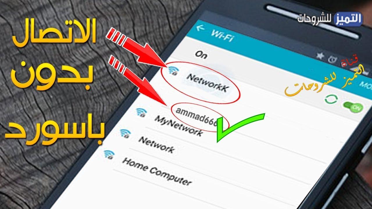 الاتصال في شبكة واي فاي بدون باسورد من هاتفك طريقة 2018 بدون اختراق لاجهزة شاومي Youtube