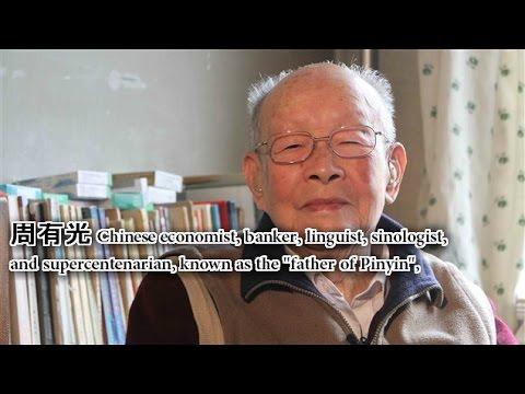 Zhou Youguang (Chinese: 周有光; pinyin: Zhōu Yǒuguāng; ) died