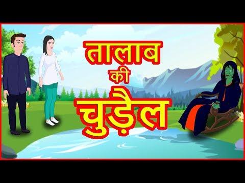 तालाब की चुड़ैल   Hindi Cartoon Video Story For Kids   Moral Stories For Children   हिन्दी कार्टून