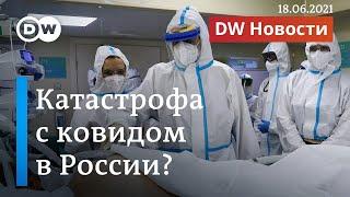 Угроза катастрофы почему Россию накрывает новая волна пандемии DW Новости 18.06.2021