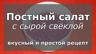 Вкусный постный салат Простой рецепт с сырой свеклой