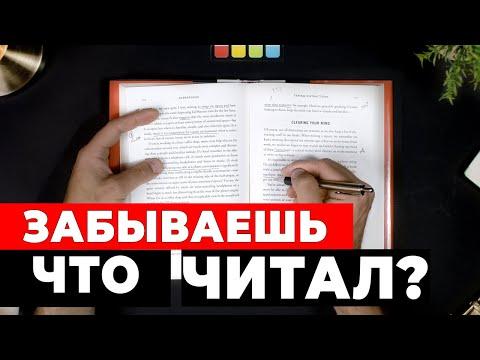 Как Я Делаю Заметки По Книгам ( 3 Совета Как Правильно Читать Книги )