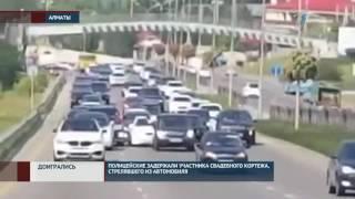 Полицейские Алматы задержали участника свадебного кортежа, стрелявшего из автомобиля