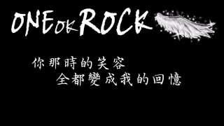 【繁體中字】ONE OK ROCK - Heartache
