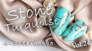 大人ターコイズ天然石ネイルのやり方(トルコ石) ✨超時短ネイルアート!