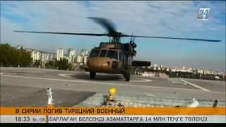 Турецкий военный погиб в Сирии