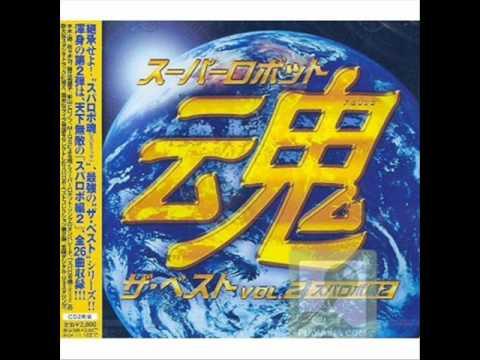 Super Robot Damashii - Honoo No Youni