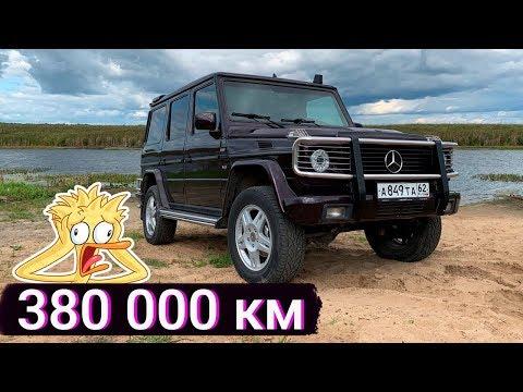 #СПАСИБОЧТОЖИВОЙ: Mercedes G 500. Вся правда за 6 лет владения.
