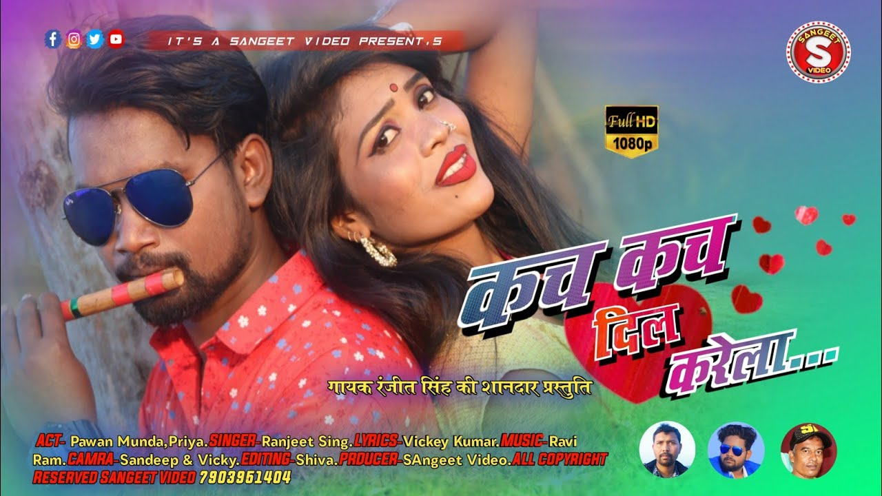 कच कच दिल करेला , न्यू सुपरहिट ठेठ नागपुरी गीत 2021 गायक रंजीत सिंह