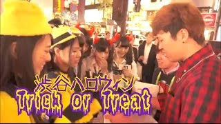 今回は渋谷ハロウィンに行き、仮装している人達にいきなりトリックオア...