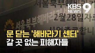 서울서만 2곳 운영 종료…갈 곳 없는 성폭력 피해자들 …
